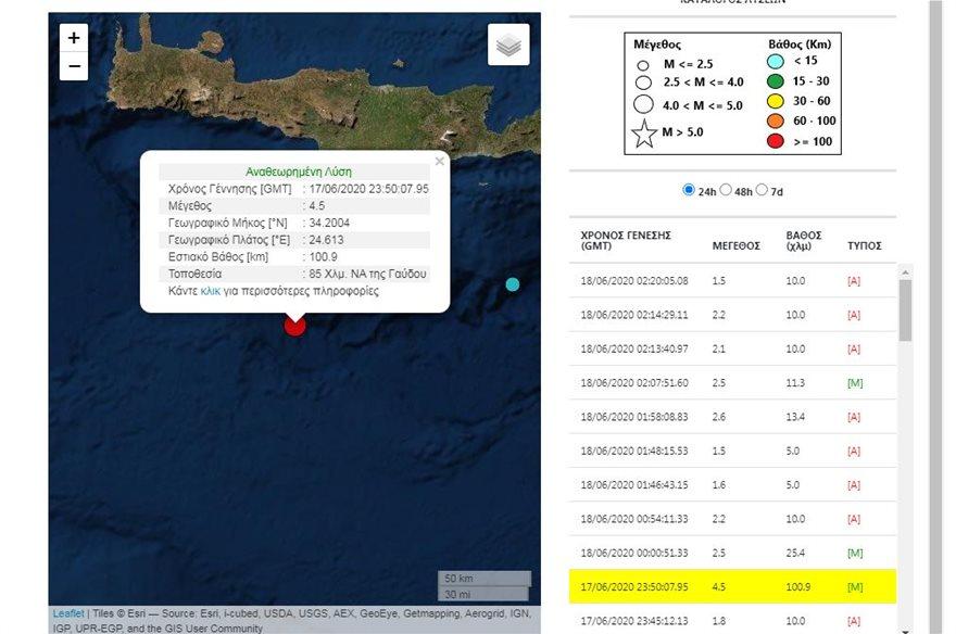 seismos_gavdos_map