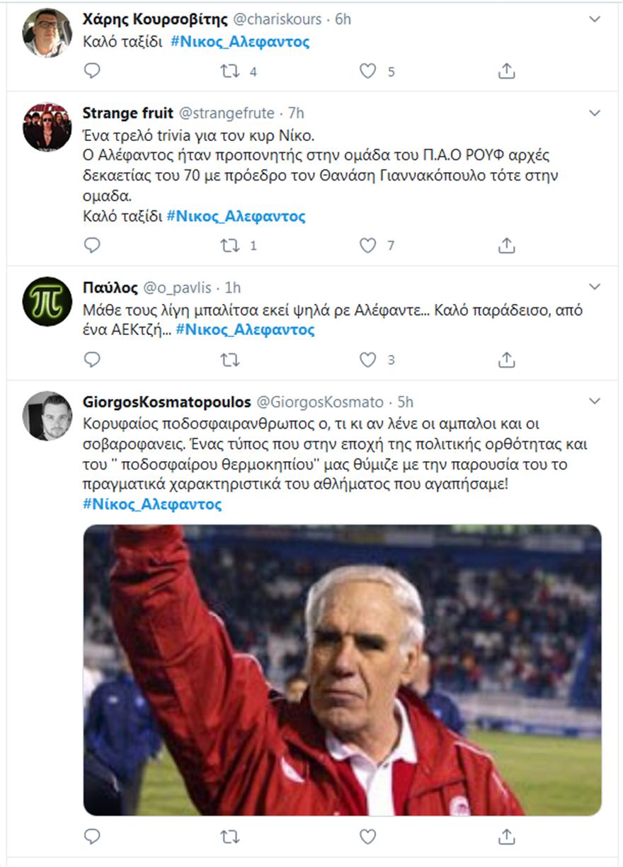 nikos-alefantos-social2