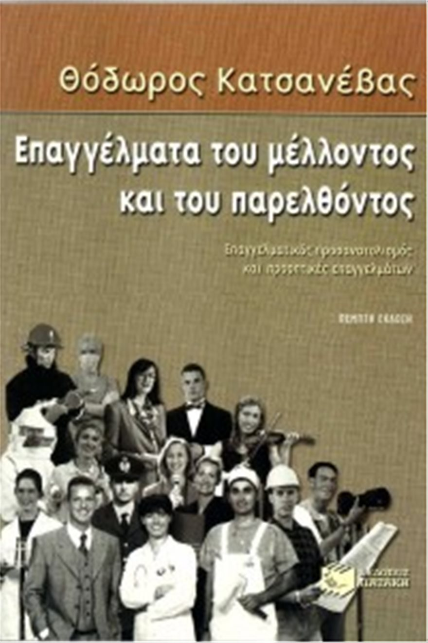 3_epagg___mellontosparelthontos-page-001-200x300