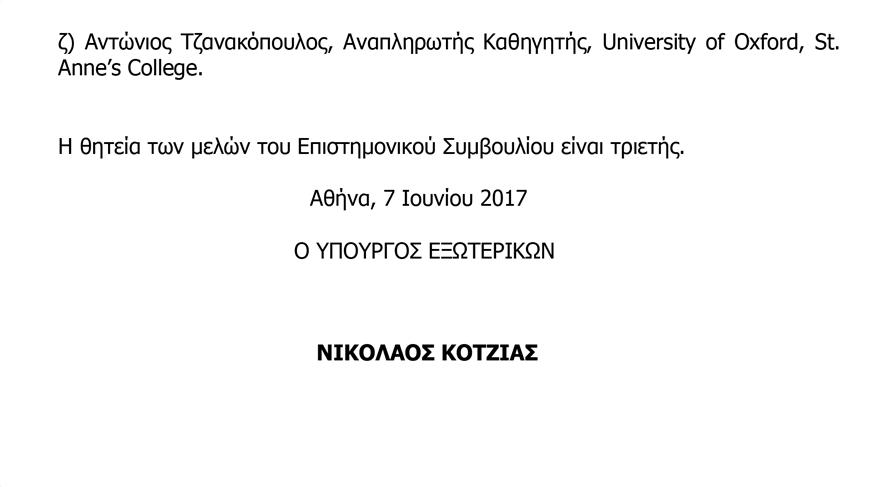 Ορισμος_μελων_Επιστημονικου_Συμβουλιου_Υπουργειου_Εξωτερικων-1