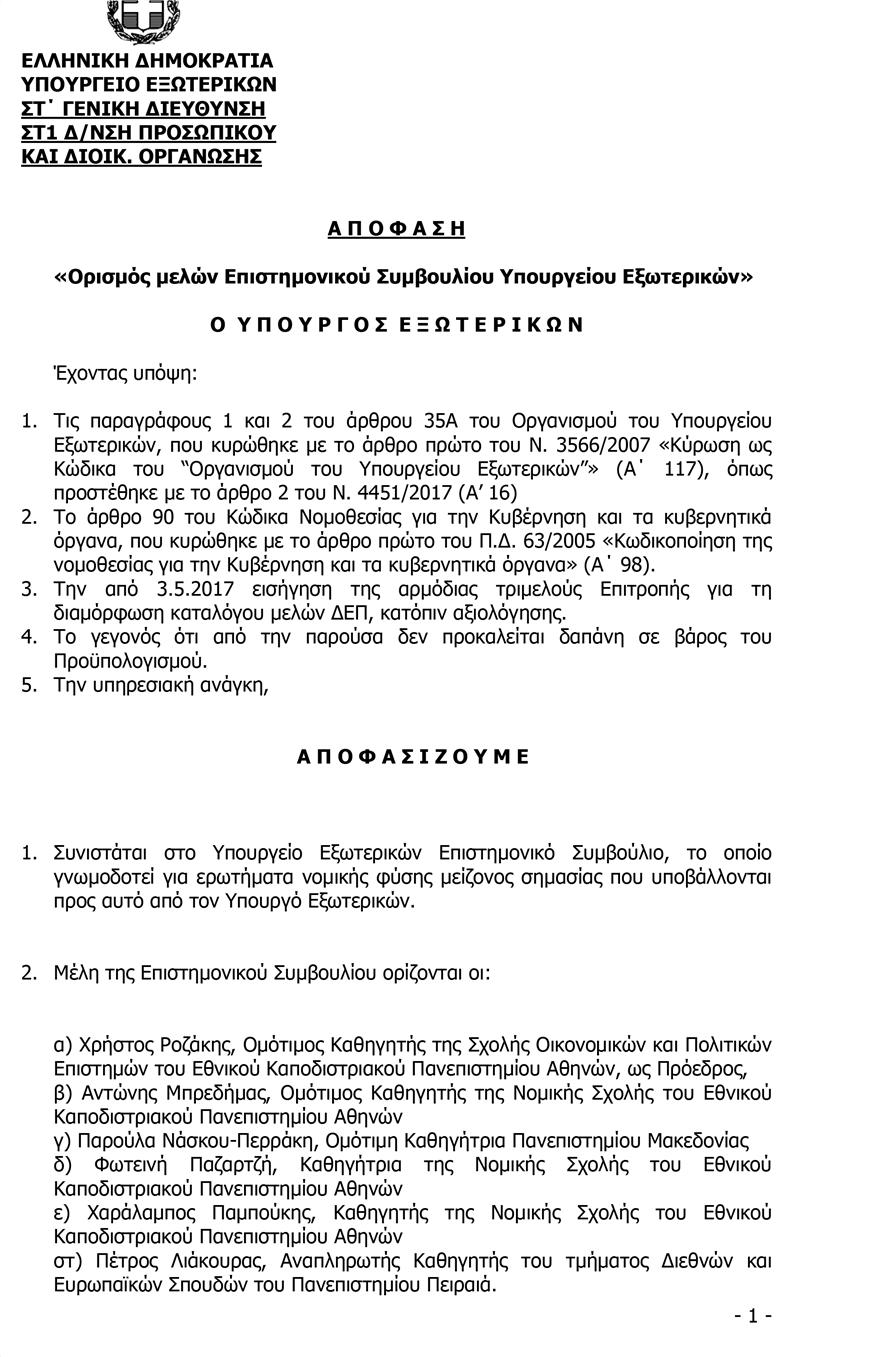 Ορισμος_μελων_Επιστημονικου_Συμβουλιου_Υπουργειου_Εξωτερικων-2