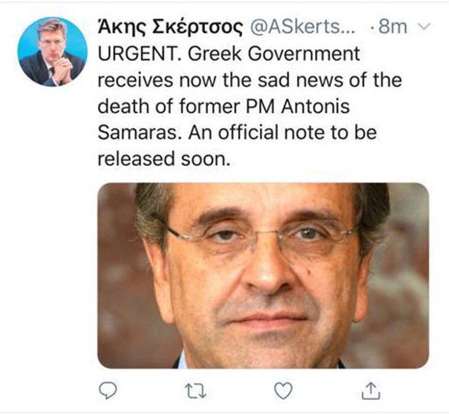 samaras_farsa