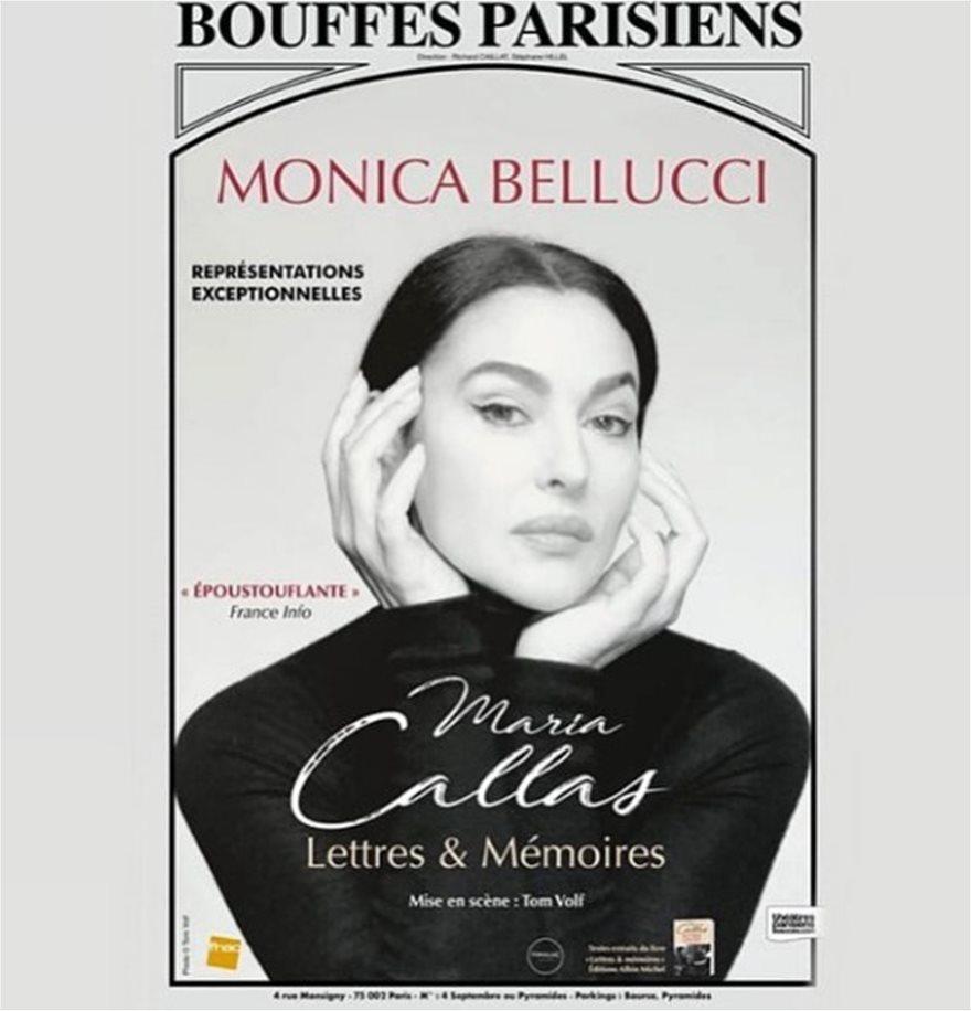 Η Μόνικα Μπελούτσι τον Σεπτέμβριο στο Ηρώδειο ως άλλη Μαρία Κάλλας