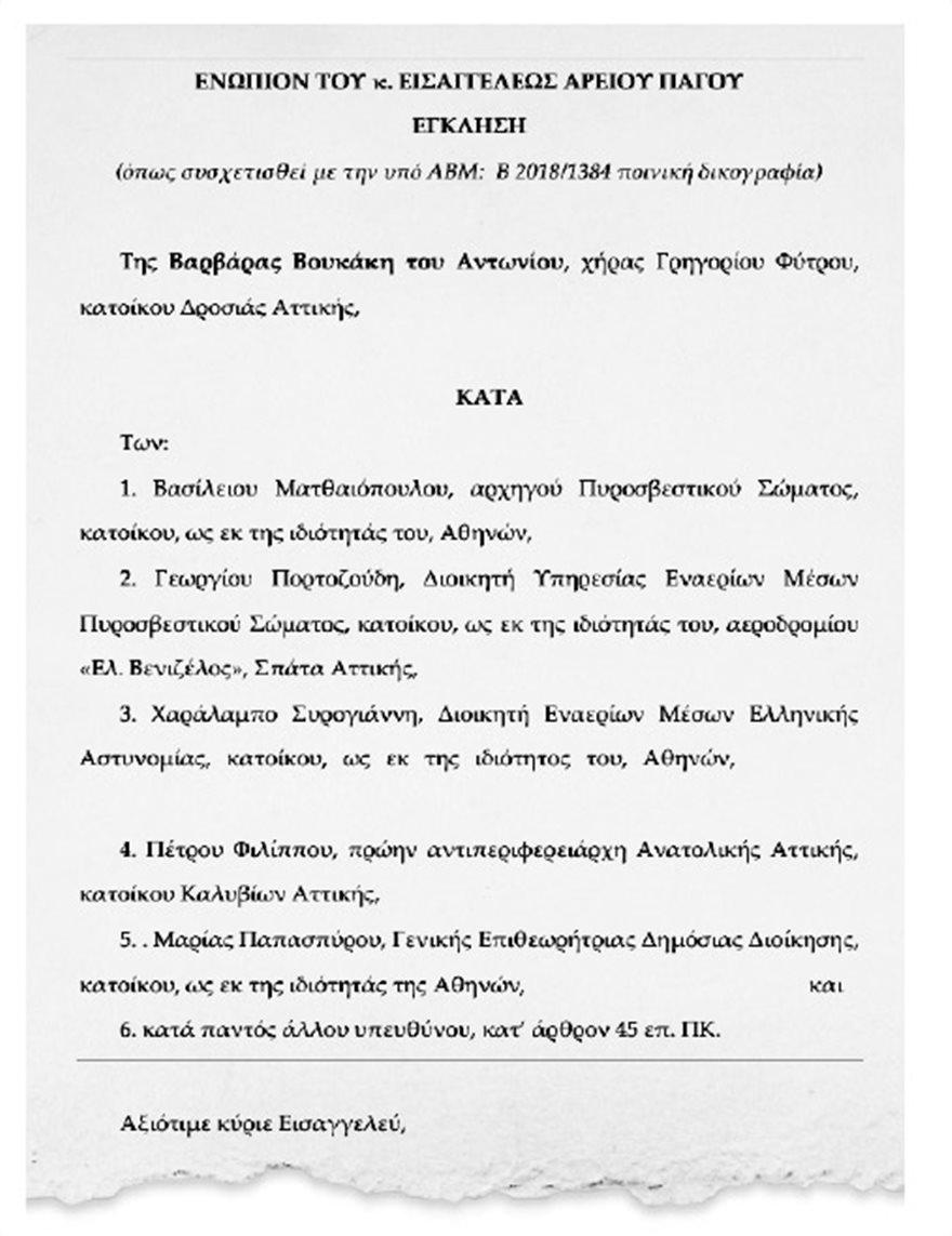 apokoma_2