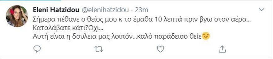 xatzidou-1