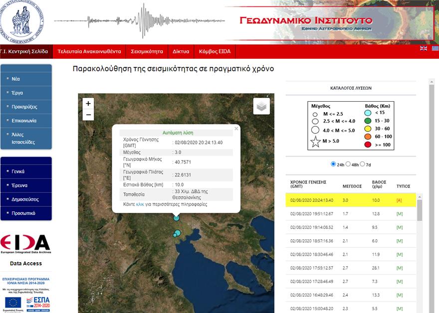 seismos_tora_thesaloniki
