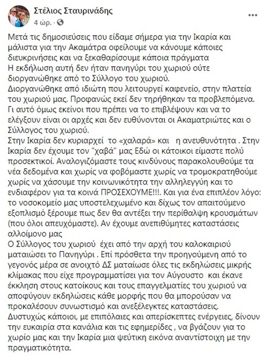 ikaria_glenti