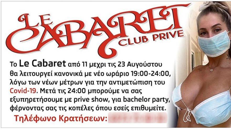 le-cabaret-2