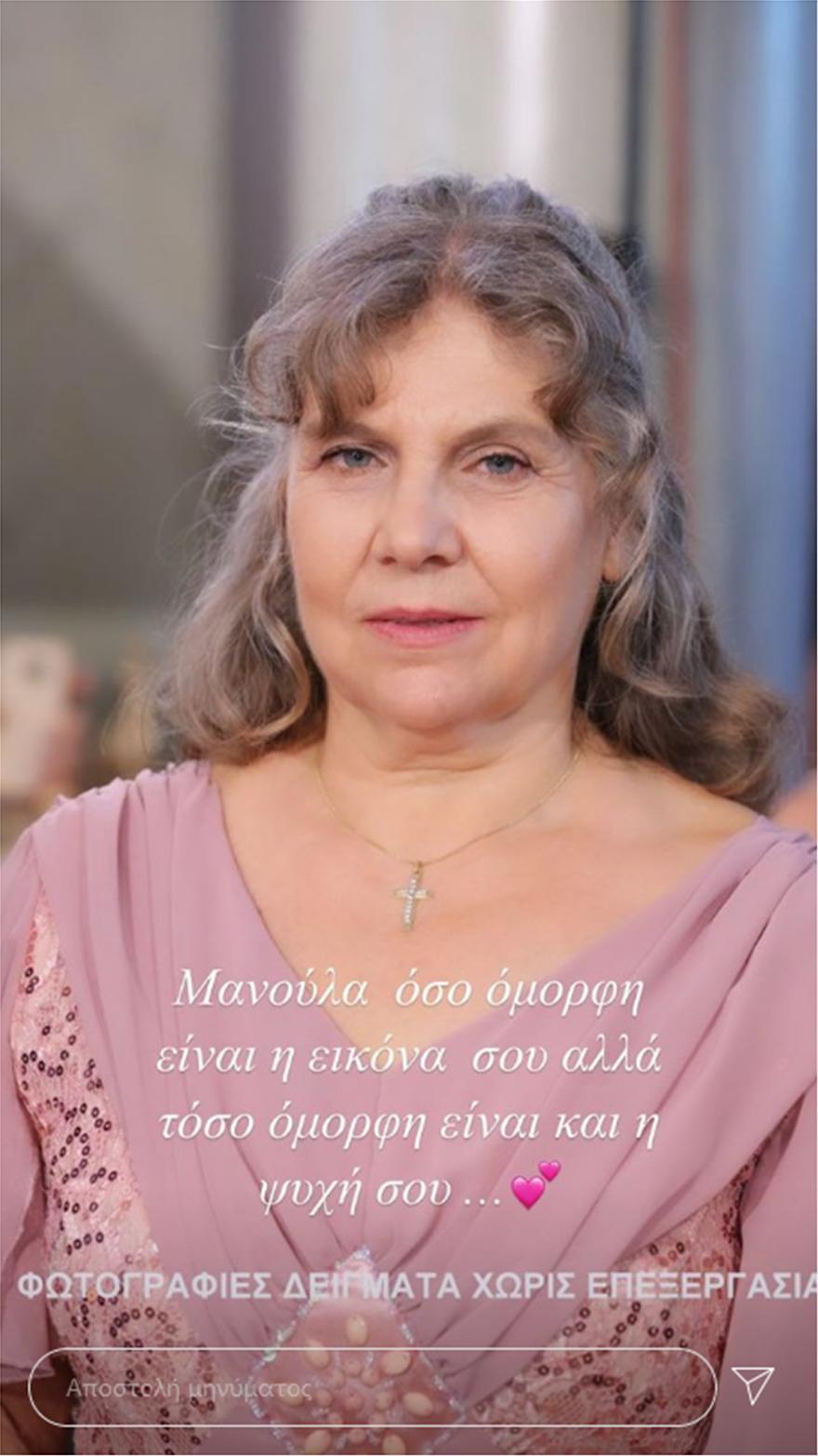 stikoudi-mama
