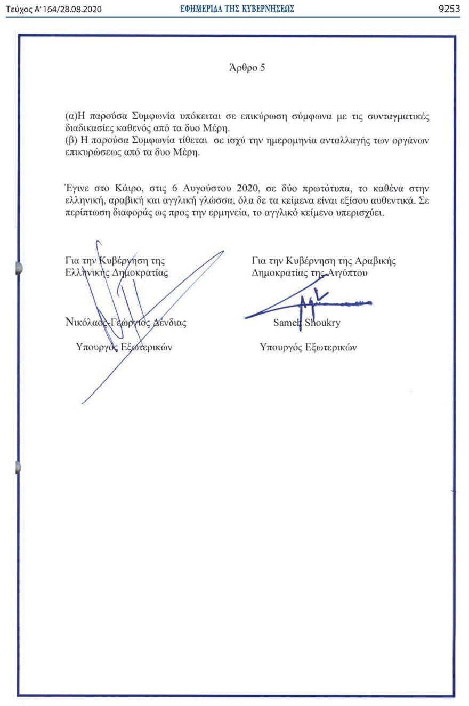 document-_9_-5