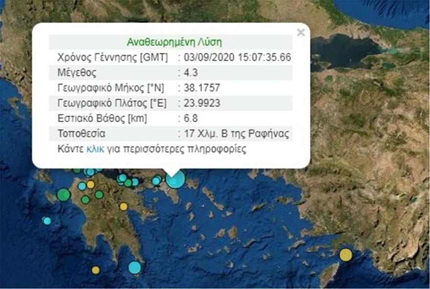 geodynamiko_seismos_2