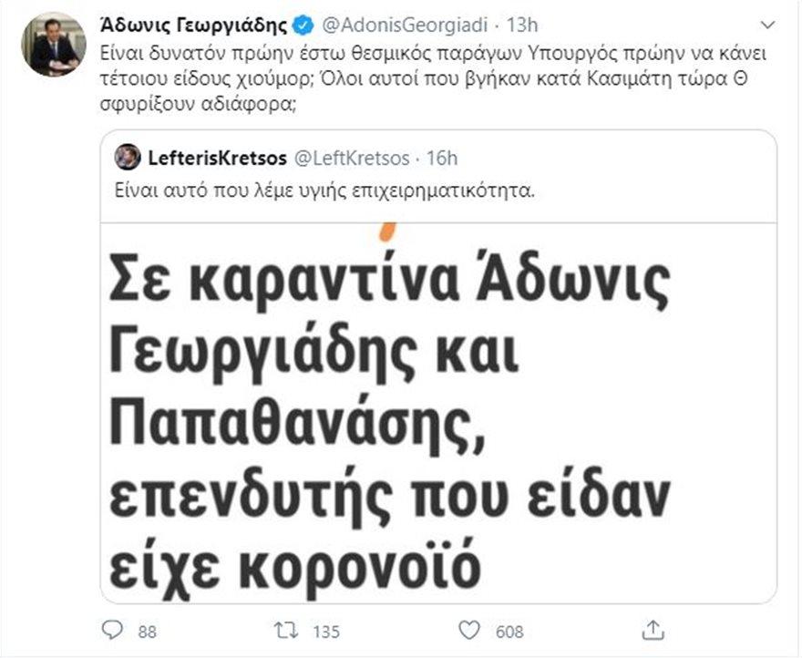 adonis-kretsos_twitter