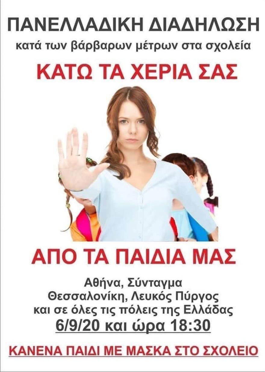 maskes-syntagma-1