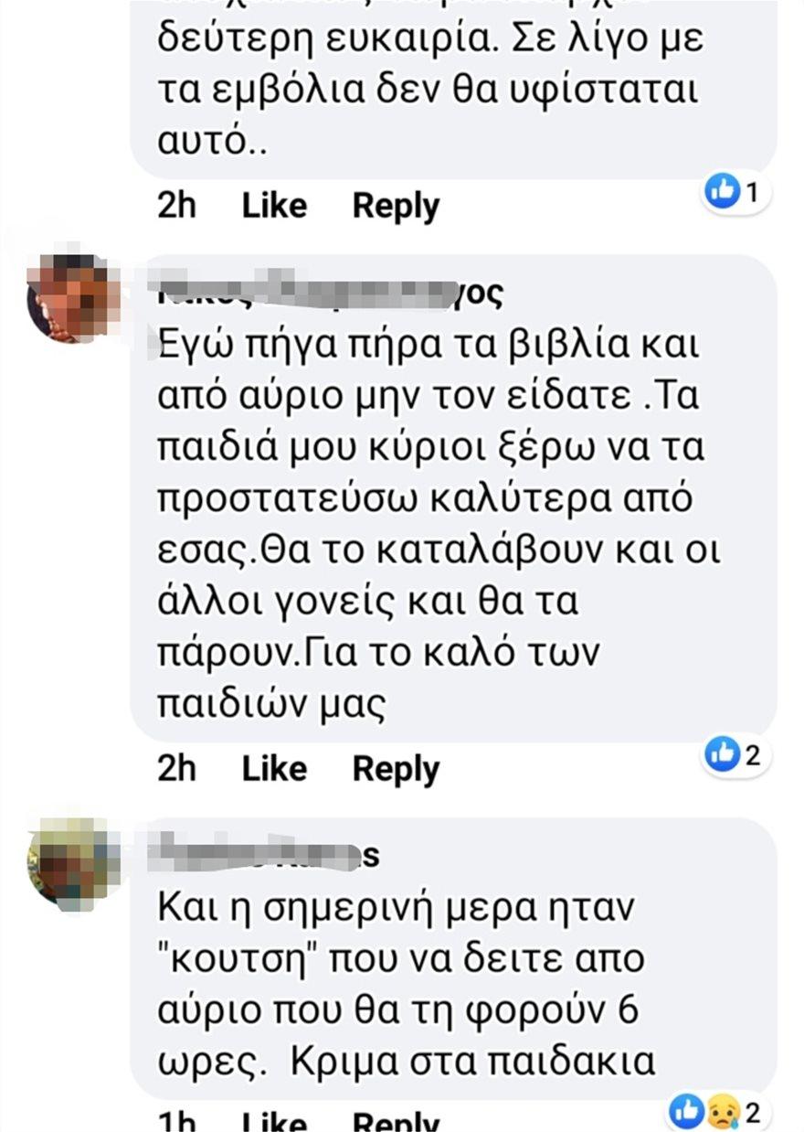 arnites-facebook3