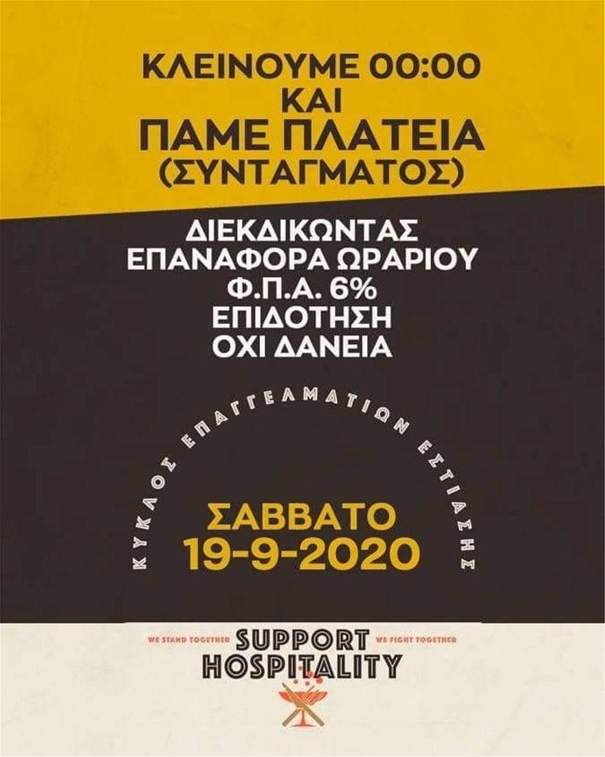 afisa_syntagma