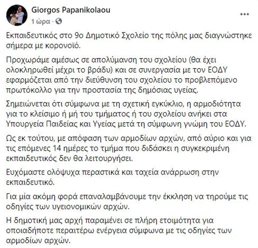 Koronoios_glyf