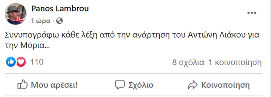 labrou_liakos