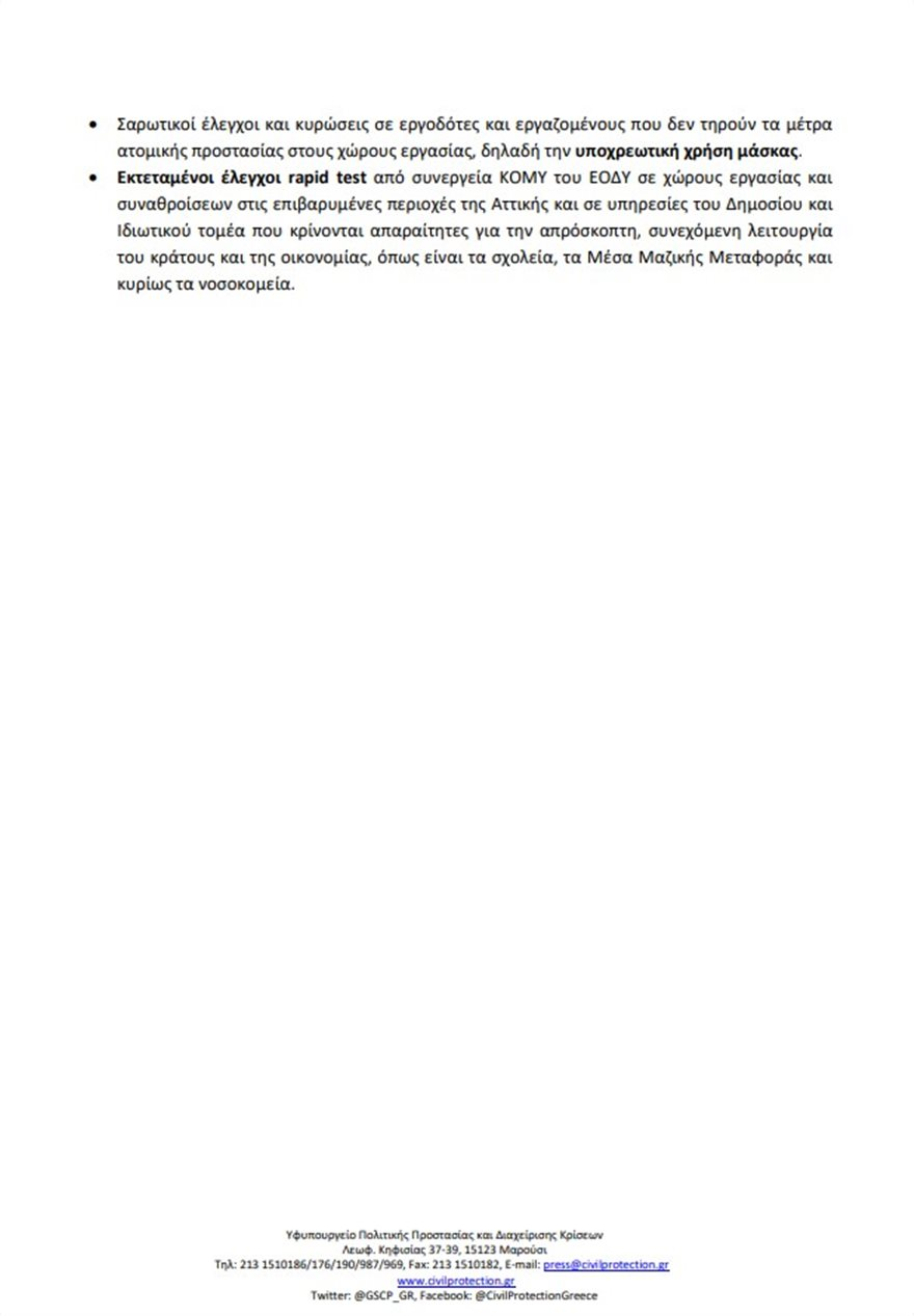 pol2  Κορωνοϊός: Όλα τα νέα μέτρα για εργασία, σχολεία, καταστήματα, Δημόσιο και συναθροίσεις κάθε είδους - Δείτε το ΦΕΚ pol2