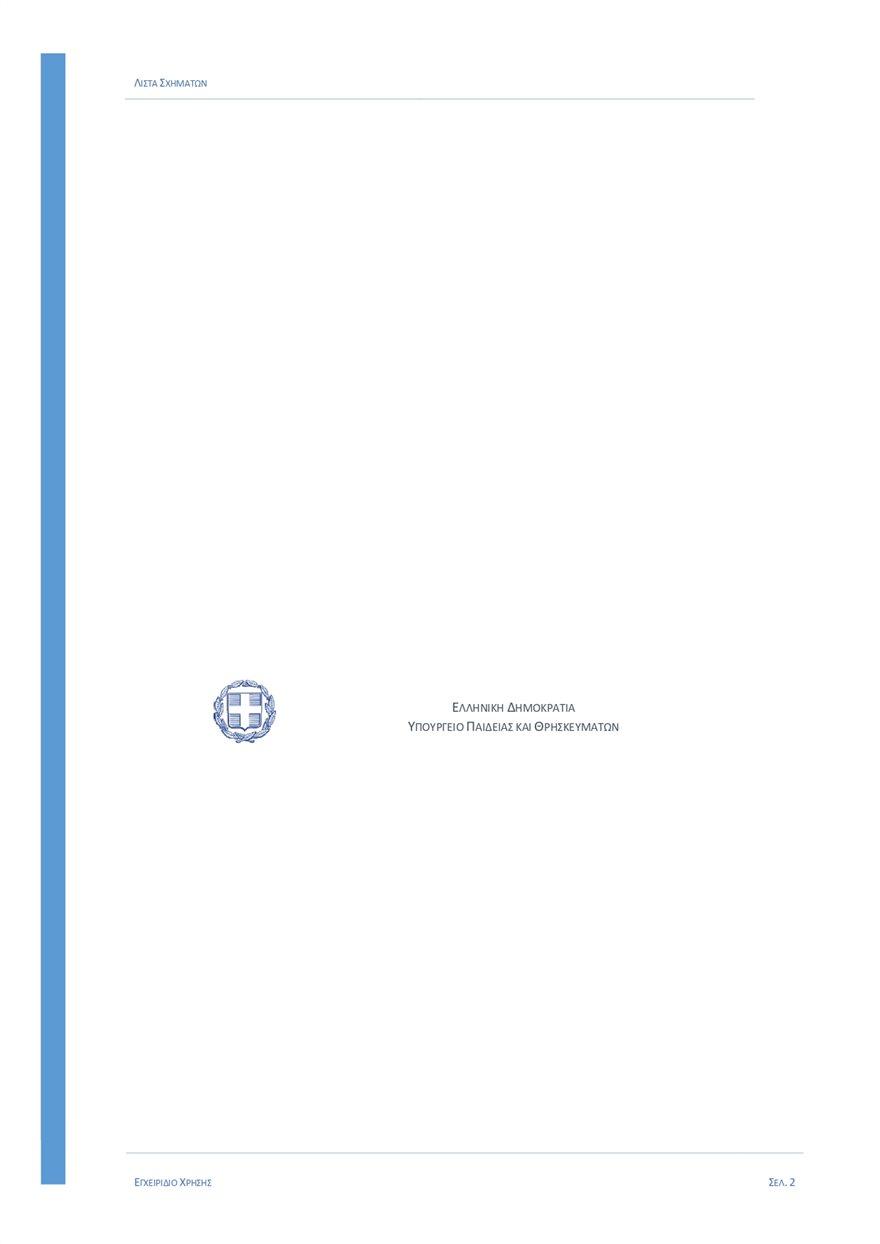 manual-2020_page-0002