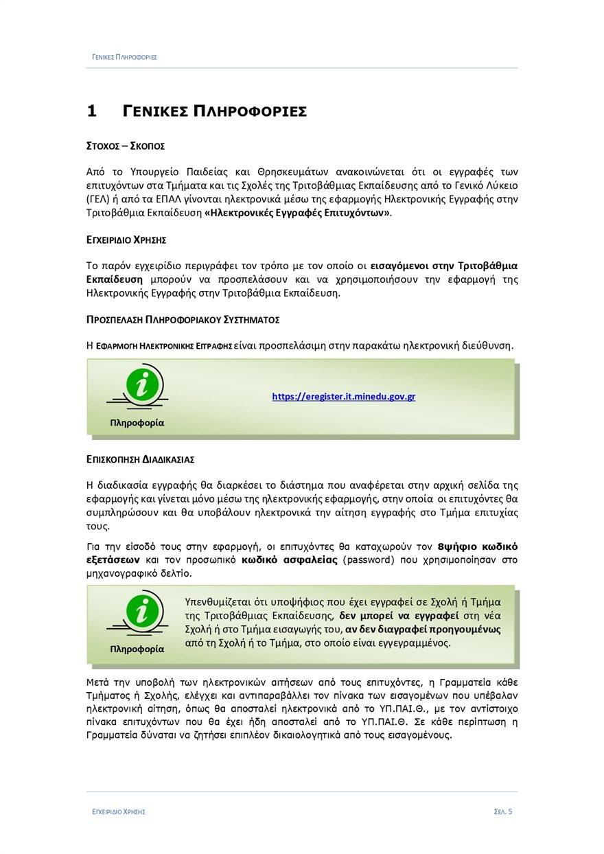 manual-2020_page-0005