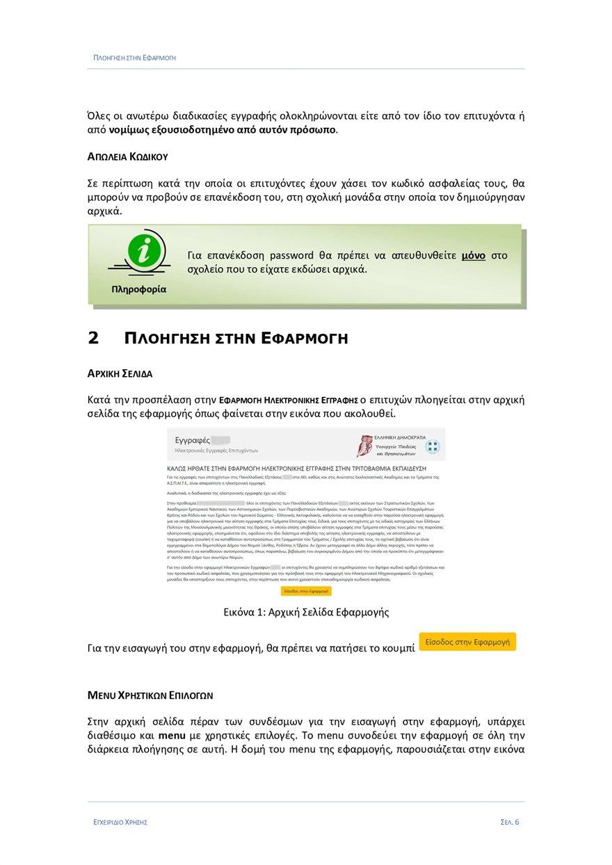 manual-2020_page-0006