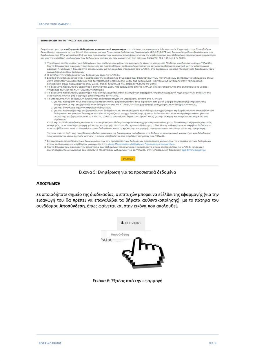 manual-2020_page-0009