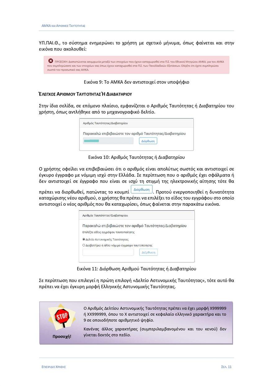 manual-2020_page-0011