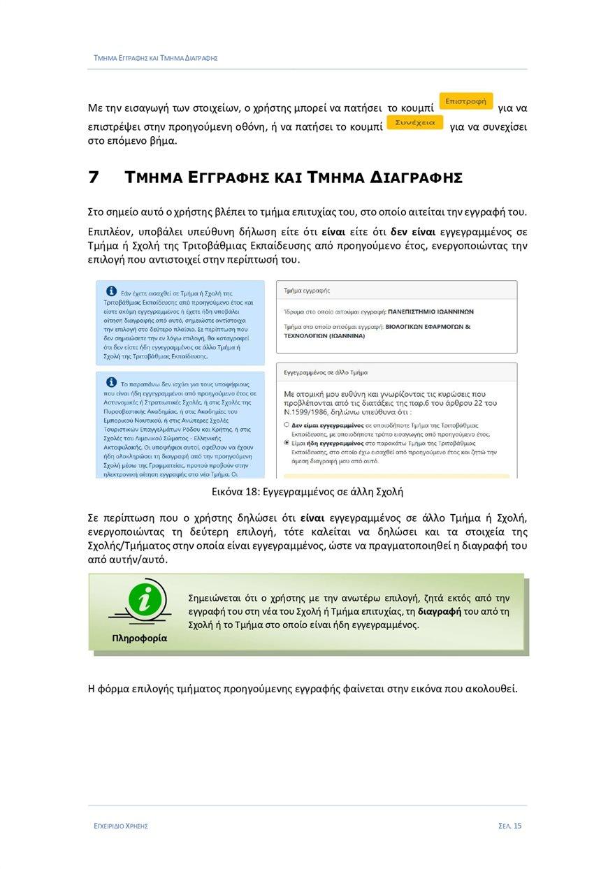 manual-2020_page-0015