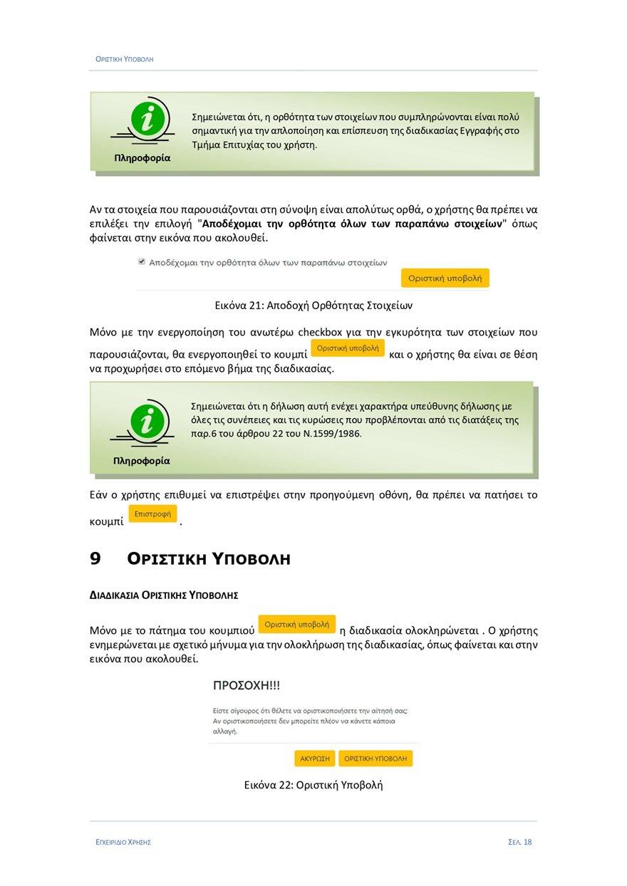 manual-2020_page-0018