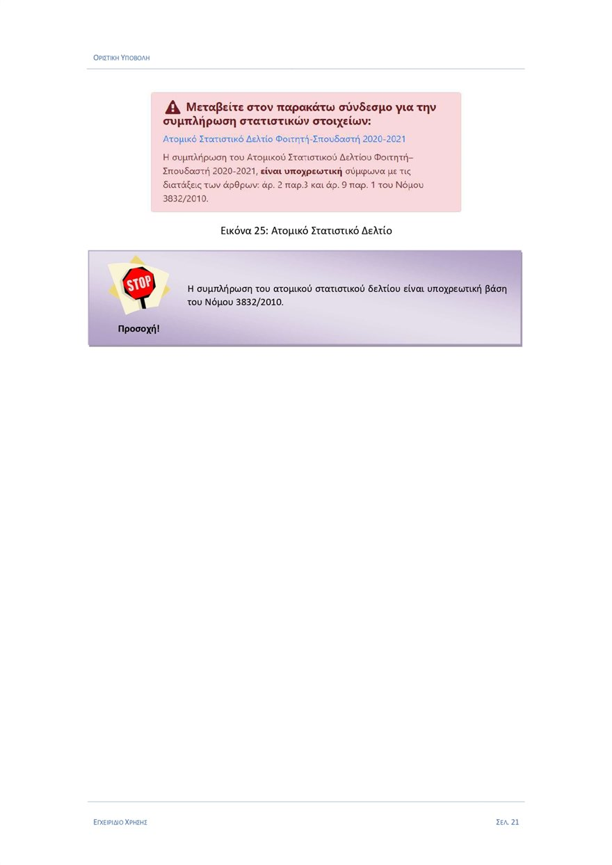 manual-2020_page-0021