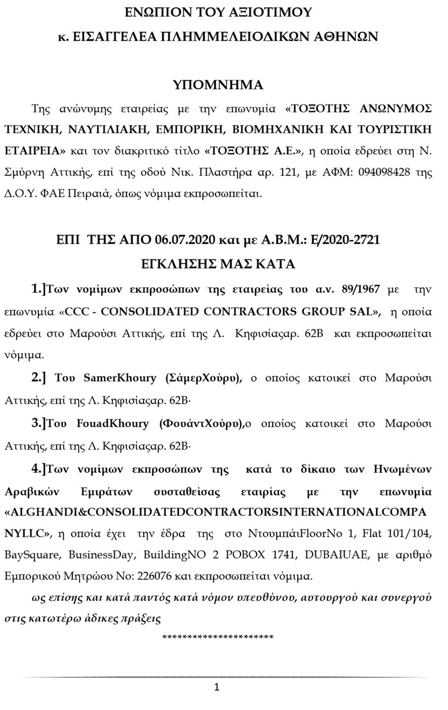 ypomnima-1