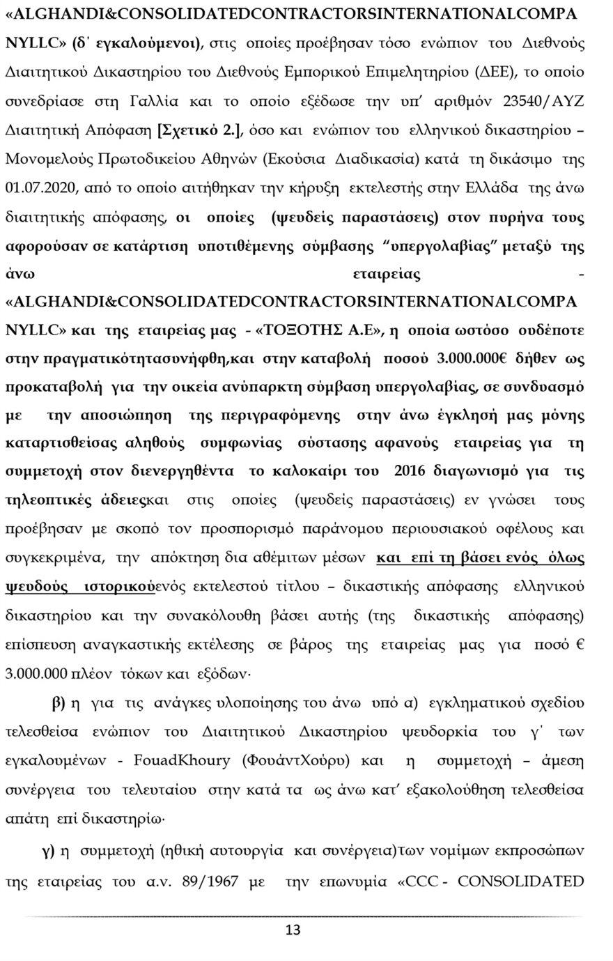 ypomnima-13