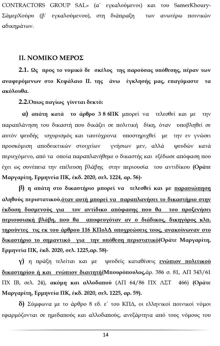 ypomnima-14