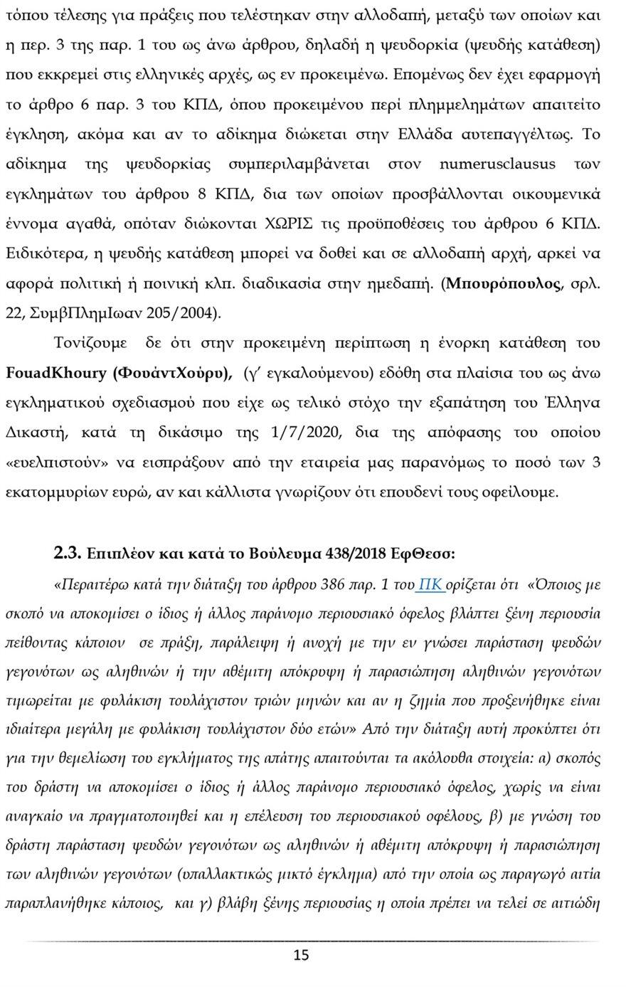 ypomnima-15