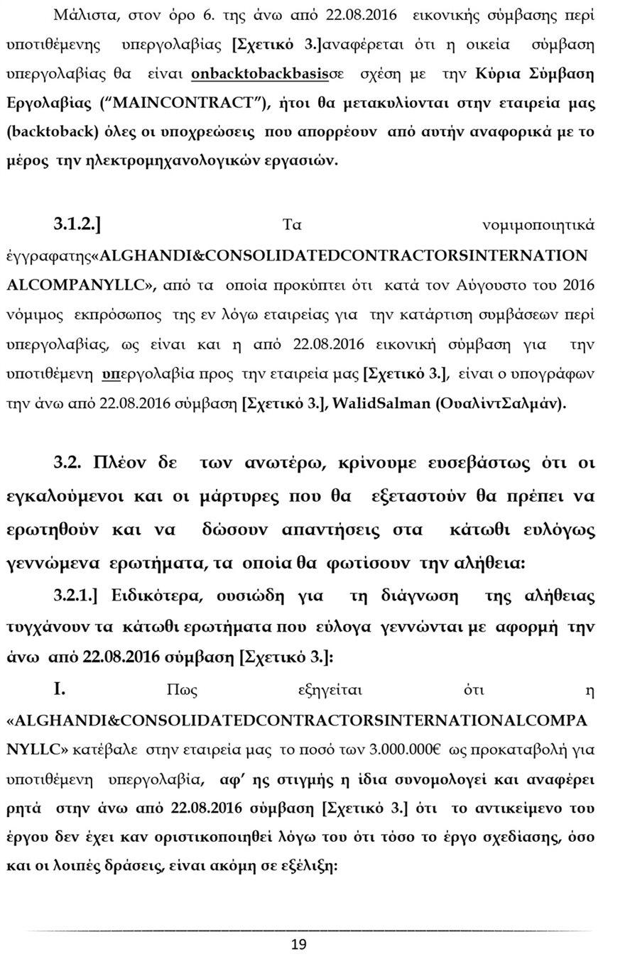 ypomnima-19