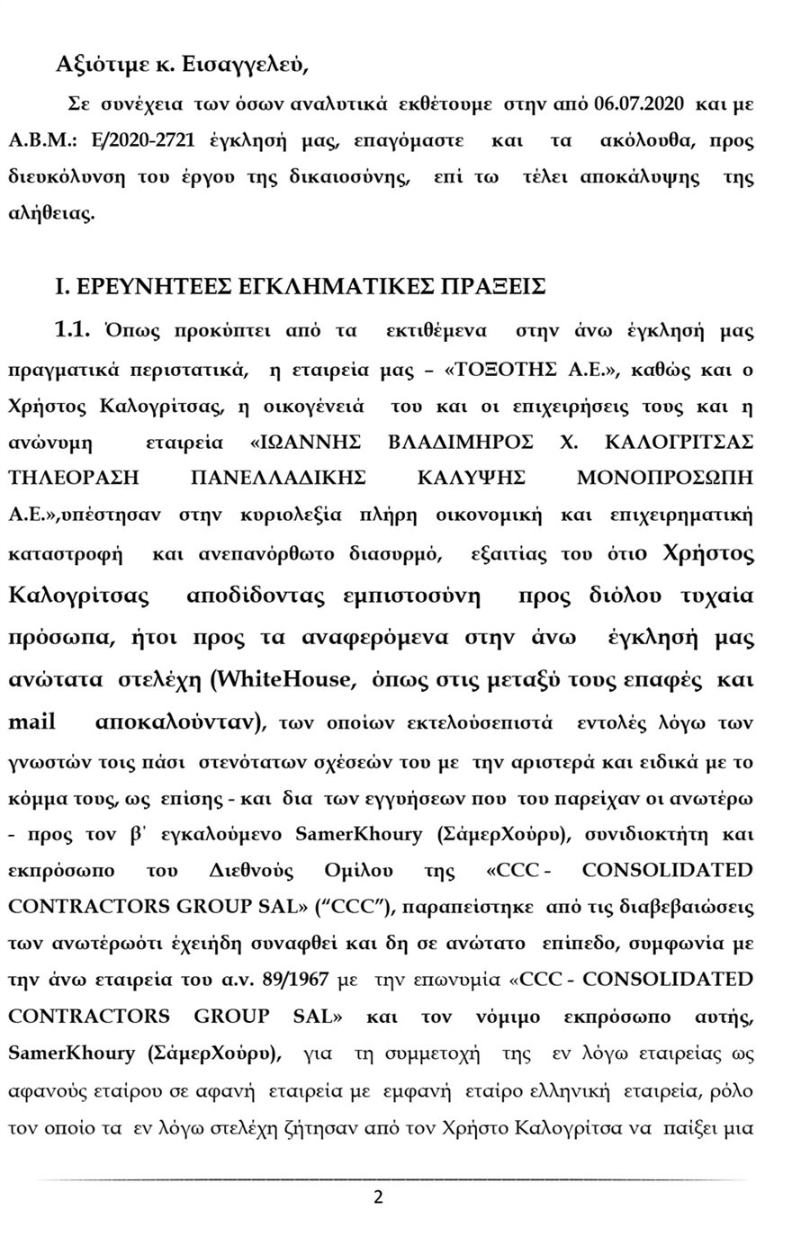 ypomnima-2