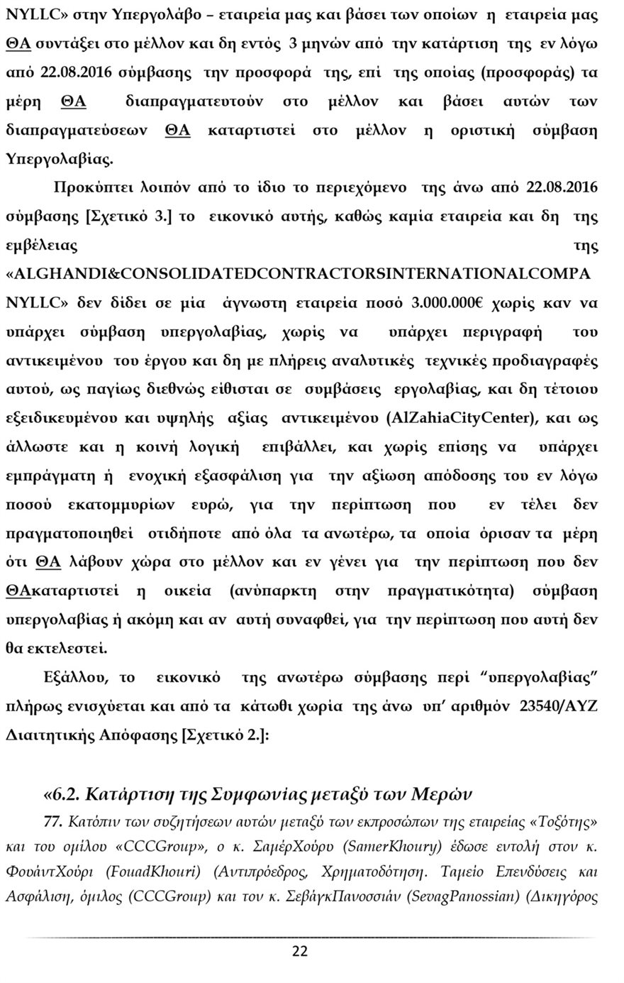 ypomnima-22