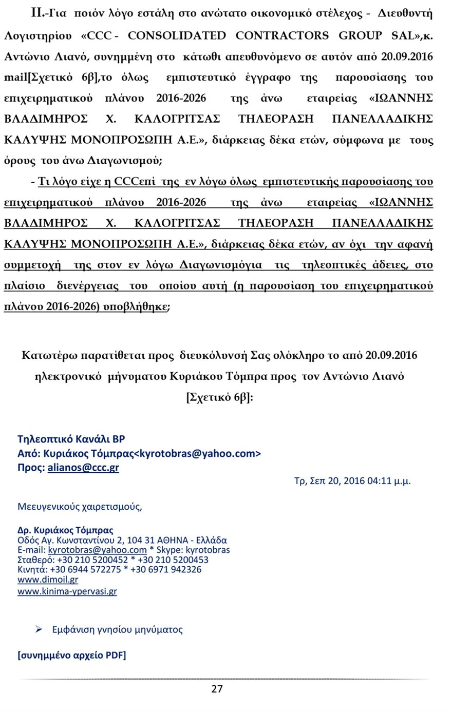 ypomnima-27