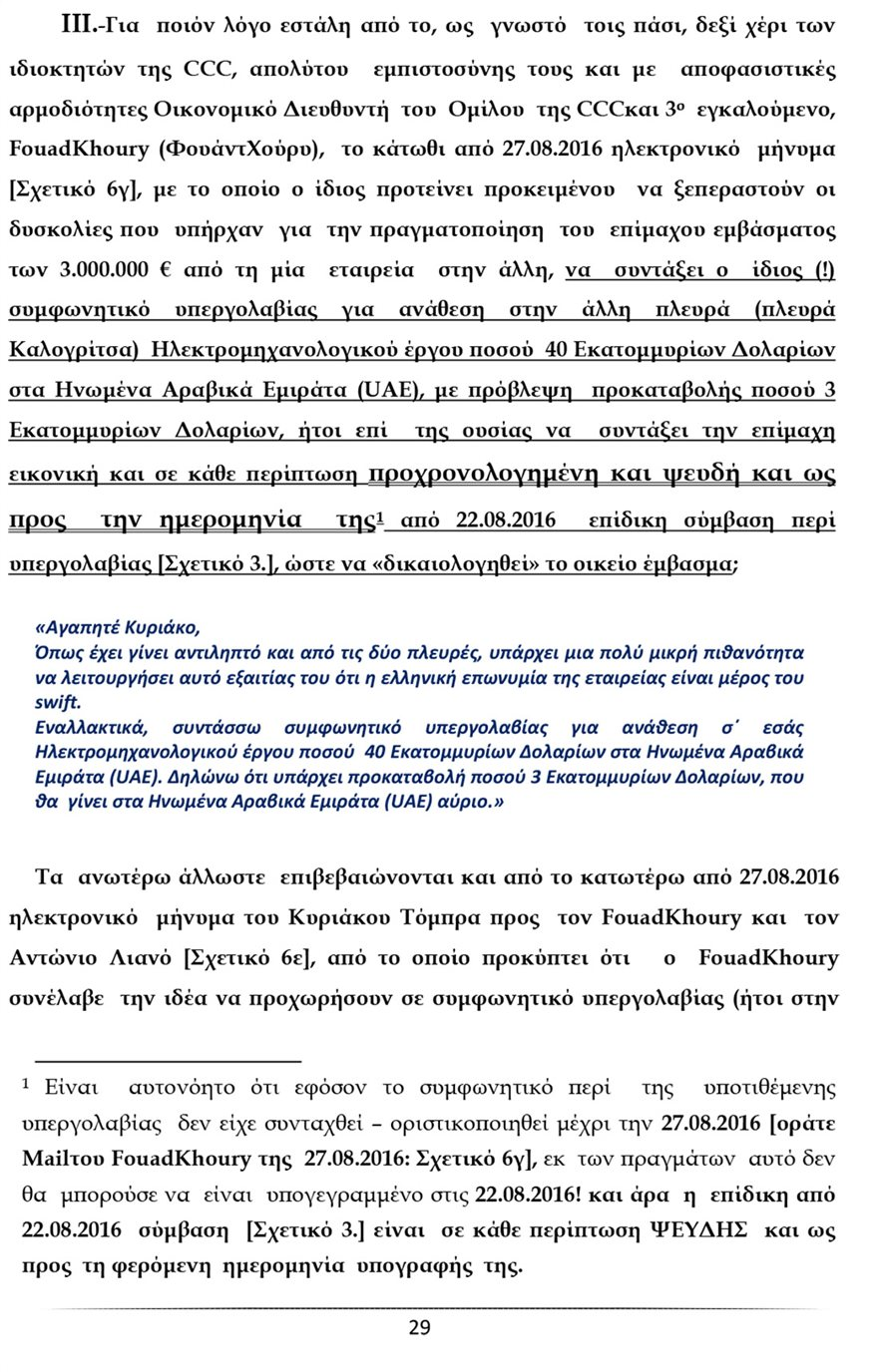 ypomnima-29
