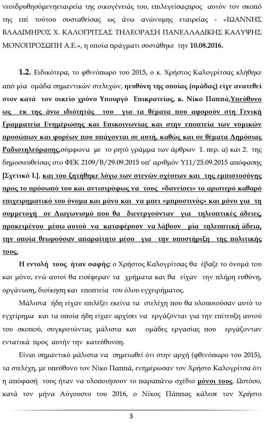 ypomnima-3