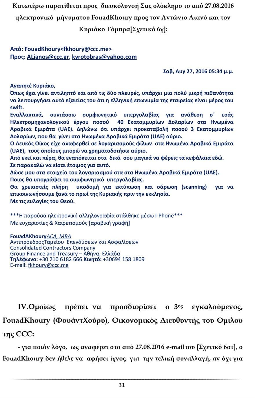 ypomnima-31