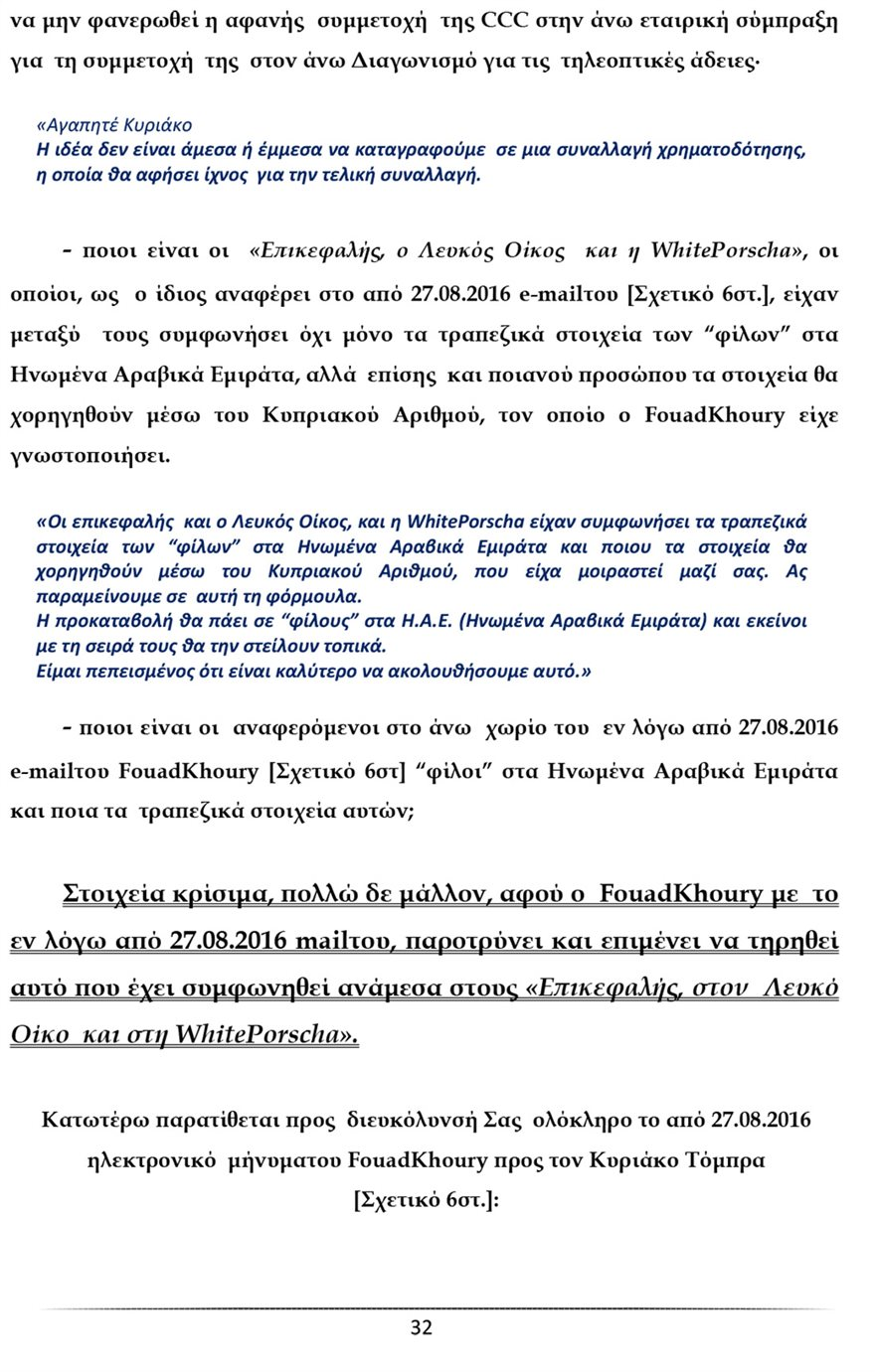 ypomnima-32