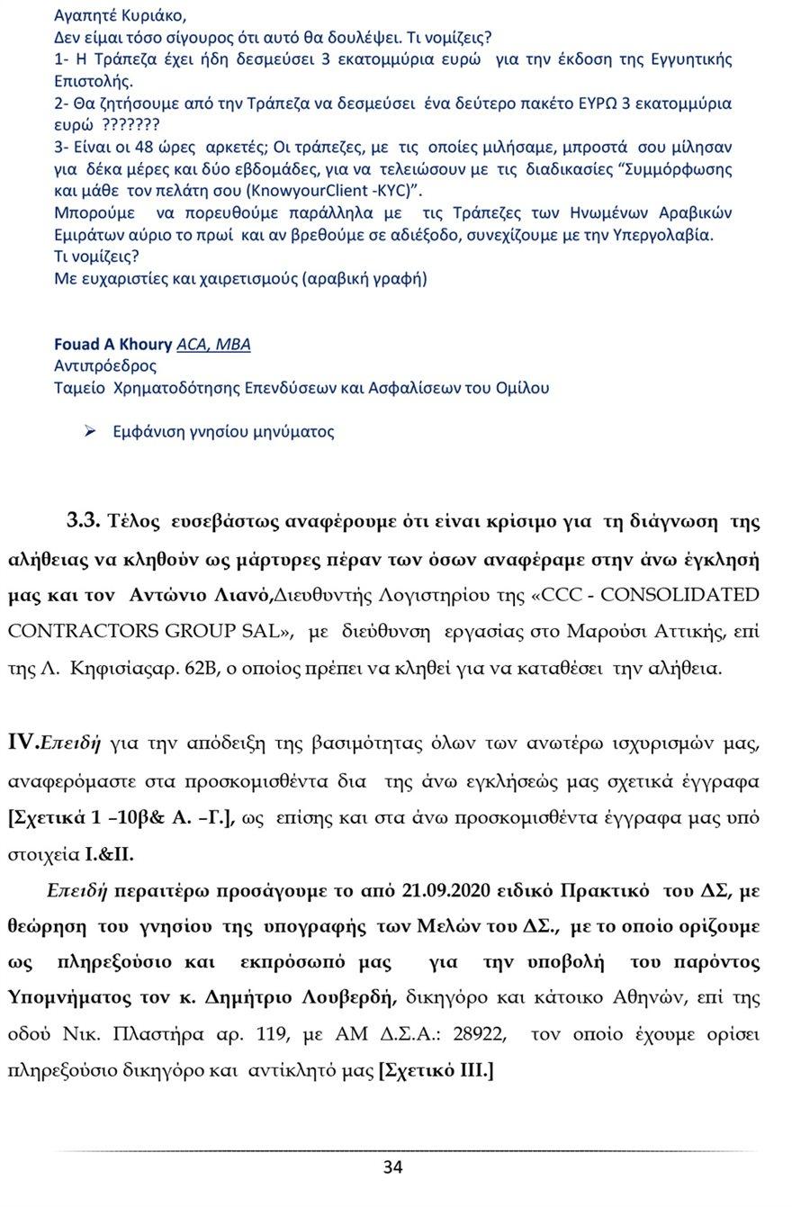 ypomnima-34