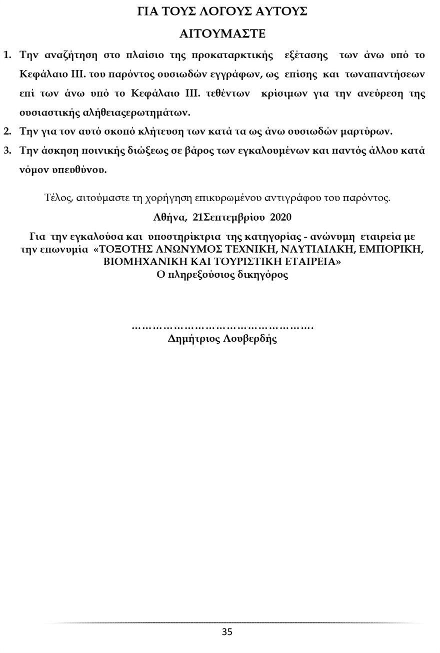 ypomnima-35