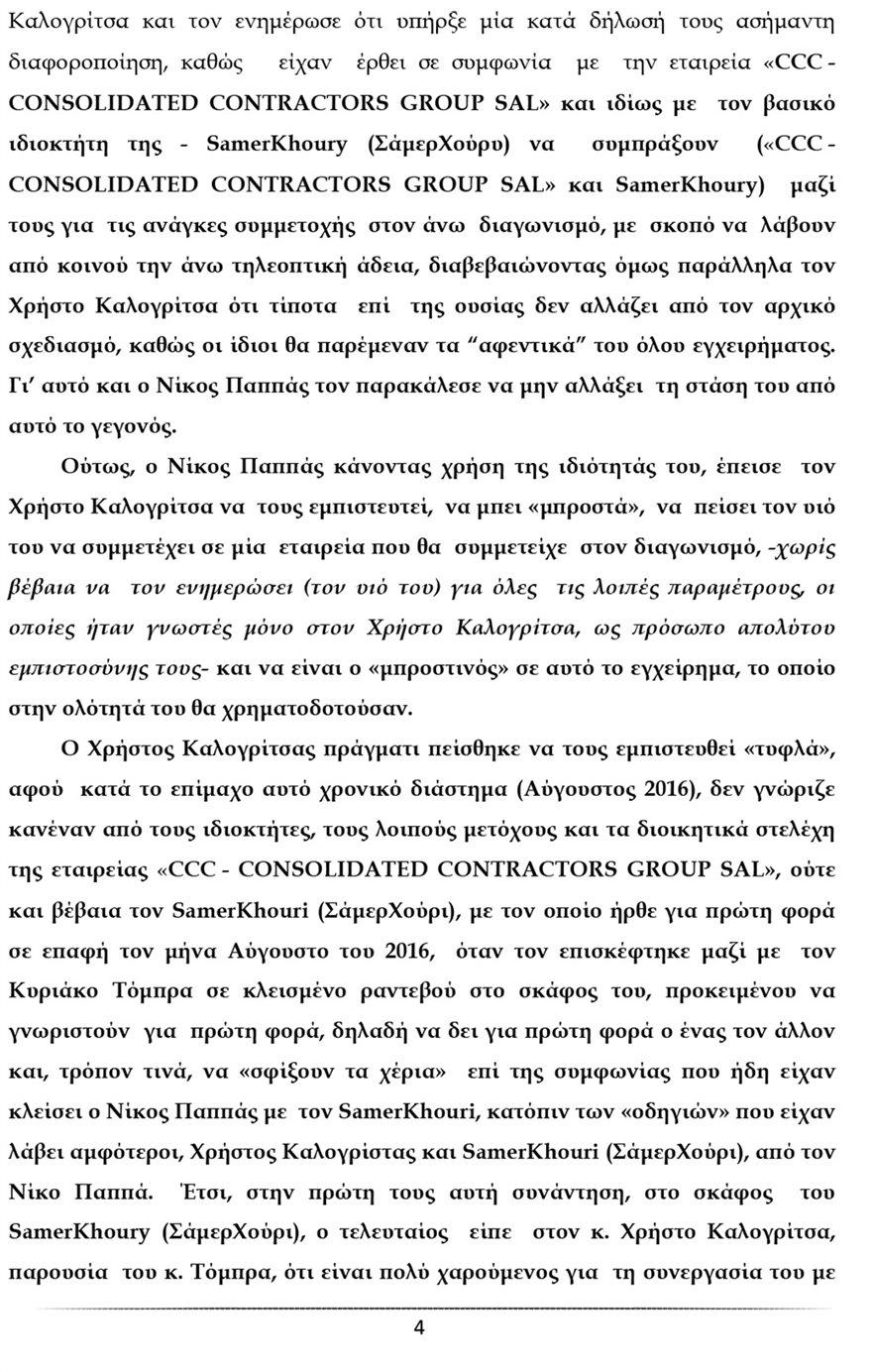 ypomnima-4