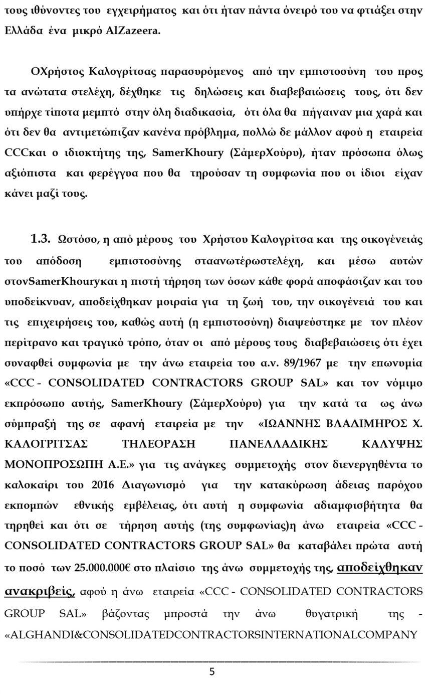 ypomnima-5