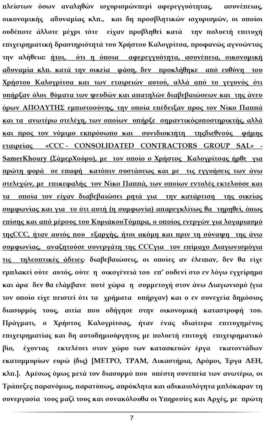 ypomnima-7
