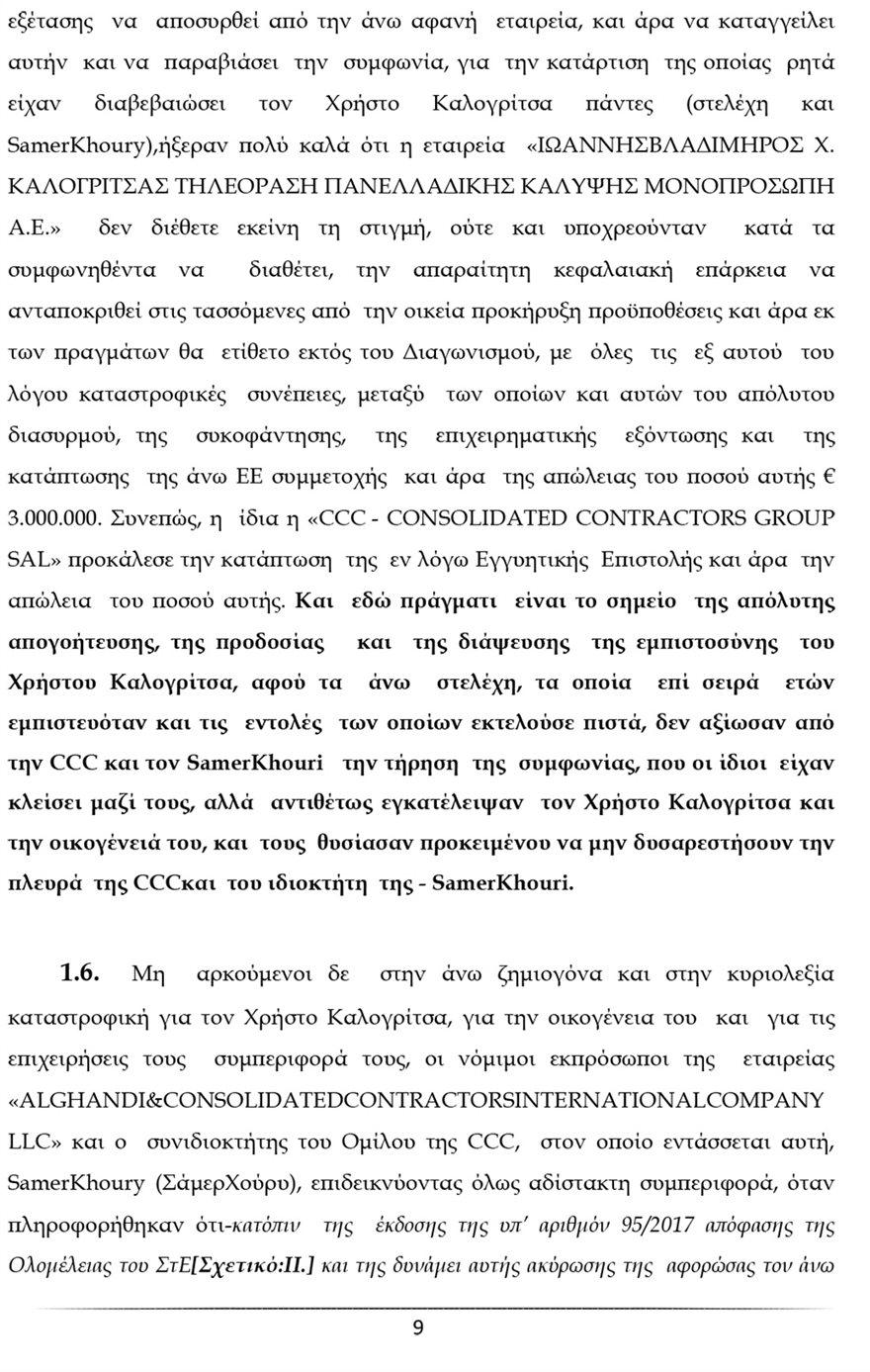 ypomnima-9