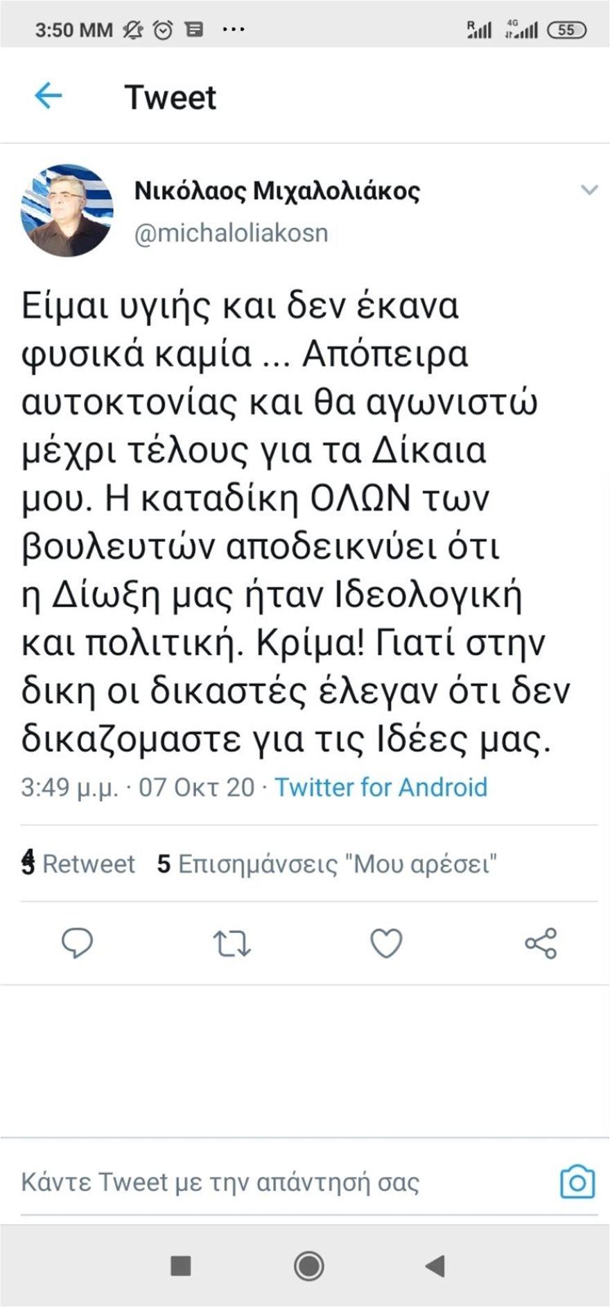ΝΙΚΜΙΧ1