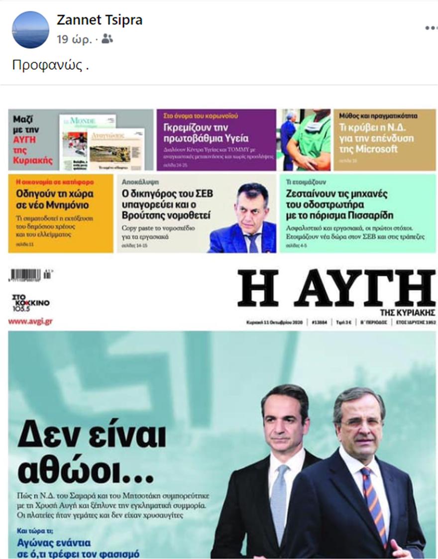 zanet_tsipra_avgi
